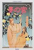 夢の宮―月下友人〈上〉 (コバルト文庫)