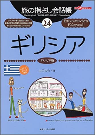 旅の指さし会話帳24 ギリシア(ギ...