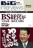 BS経営®で「小さな超一流企業」を創る【CD】