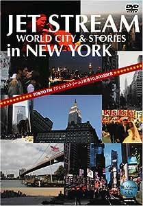 JET STREAM New York編 [DVD]