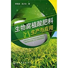 Biological humic acid fertilizer production and application(Chinese Edition)