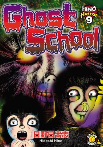 Ghost School: Hino Horror #9 (Japan's Cult Horor Master)