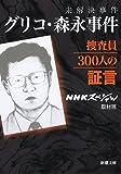 未解決事件 グリコ・森永事件 捜査員300人の証言 (新潮文庫)