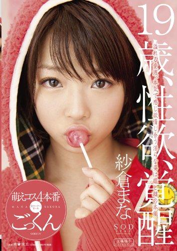 紗倉まな 19歳、性欲、覚醒 萌えコス4本番 [DVD]