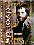 Vladimir Vysotsky - Monologue / Vladimir Vysotskiy - Monolog