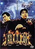 [DVD]風林高