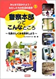 Let's tour the mechanism of society - a place like this field trip of our Let's go What I <1> police headquarters together! (2003) ISBN: 4035436100 [Japanese Import]