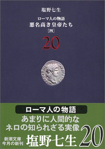 ローマ人の物語〈20〉悪名高き皇帝たち(4) (新潮文庫)