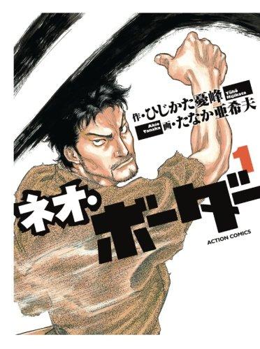 ネオ・ボーダー(1) (漫画アクション)
