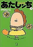 Atashin'chi Vol.7 [In Japanese]