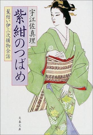 紫紺のつばめ―髪結い伊三次捕物余話 (文春文庫)