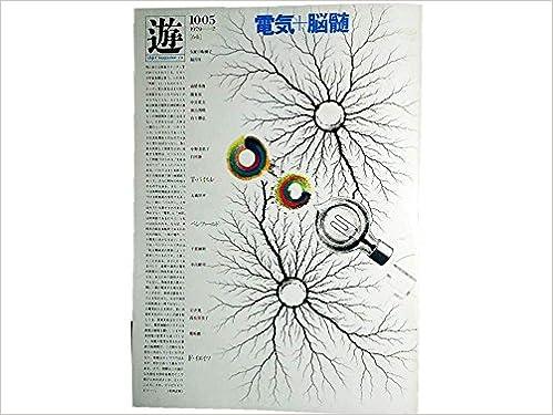 隔月刊 遊 1005 1979-2電気+脳髄...