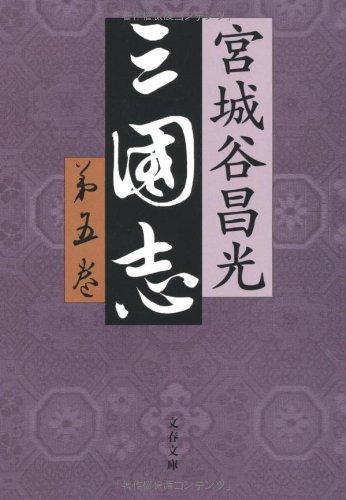 三国志 第五巻 (文春文庫)