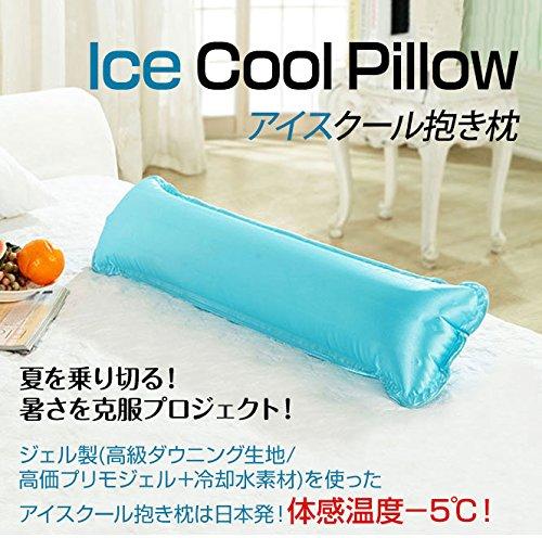 【Ice Cool Pillow アイスクール抱き枕(特大)】