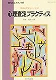 心理査定プラクティス (臨床心理学シリーズ (2))