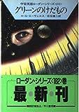 グリーンのけだもの (ハヤカワ文庫SF―宇宙英雄ローダン・シリーズ 182)