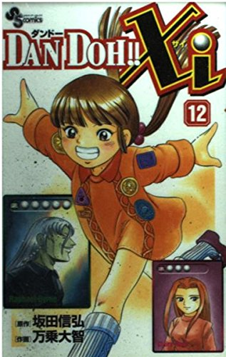 Dan Doh!! Xi 12 (Shonen Sunday Comics) (2003) ISBN: 4091266029 [Japanese Import]