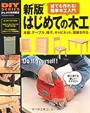 新版 はじめての木工 (学研ムック DIYシリーズ)