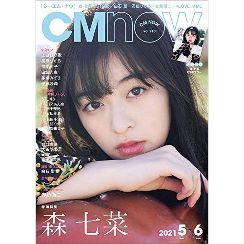 CM NOW 2021年 5月号 表紙画像