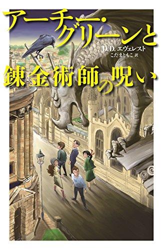 アーチーグリーンと錬金術師の呪い (アーチー・グリーンと魔法図書館 2)