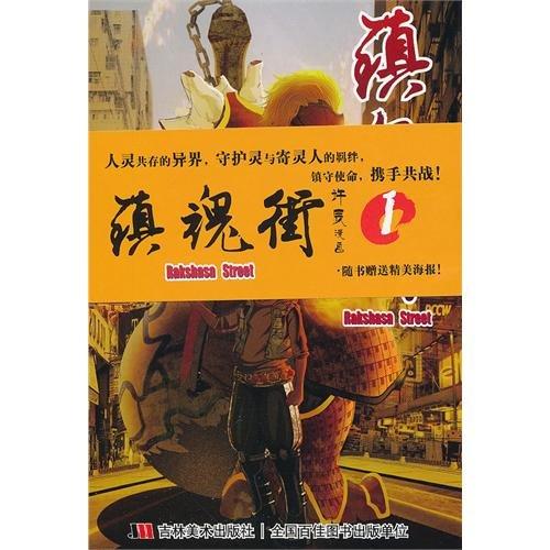 Rakshasa Street 1 (Chinese Edition)