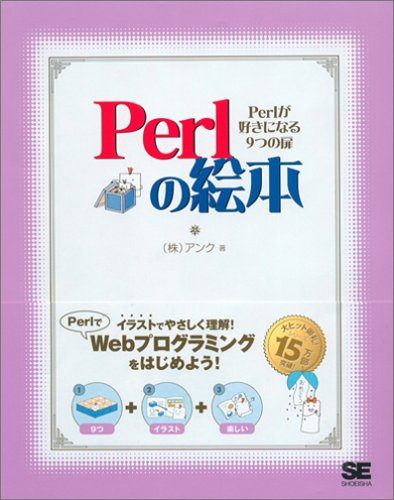 Perl の絵本