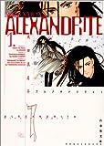 Alexandrite (第1巻) (白泉社文庫)