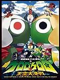 超劇場版ケロロ軍曹3 ケロロ対ケロロ天空大決戦であります! 豪華版 [DVD]