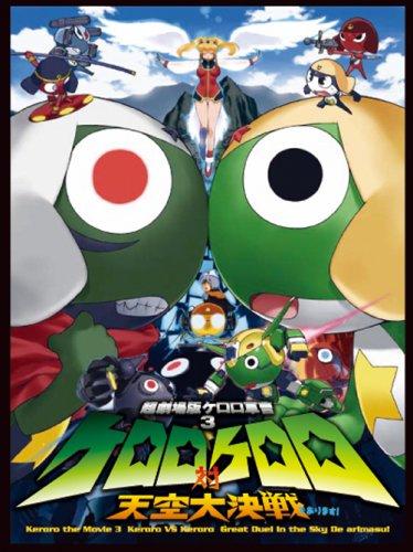 Amazon.co.jp | 超劇場版ケロロ...