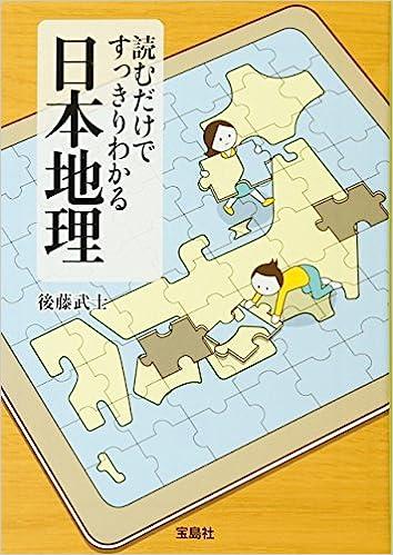 読むだけですっきりわかる日本地...
