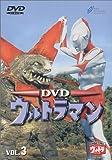 DVD ウルトラマン VOL.3