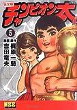 チャンピオン太〔完全版〕 【5】 (マンガショップシリーズ (48))