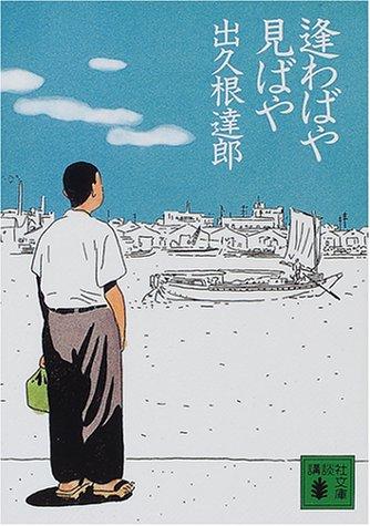 逢わばや見ばや (講談社文庫)