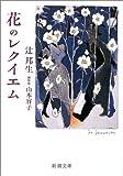花のレクイエム (新潮文庫)