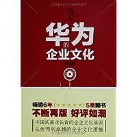 华为的企业文化(第3版)
