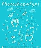 Photoshopのドリル!  CC,CS6,CS5,CS4,CS3,CS2,CS対応