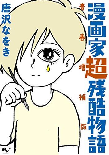 漫画家超残酷物語 青春増補版の感想