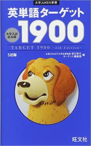 「ターゲット1900 画像「」の画像検索結果