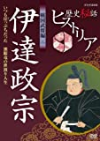 Watanabe Ayumi - Rekishi Hiwa Historia Sengoku Bushou Hen 2 Date Masamune Itsumo Gakeppuchi Datta Dokuganryuu No [Japan DVD] NSDS-16930