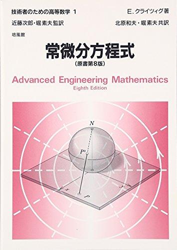 常微分方程式 (技術者のための高等数学)