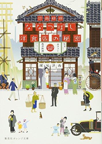 ななつぼし洋食店の秘密 (集英社オレンジ文庫)