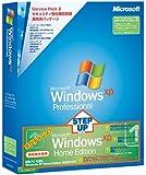 【旧商品】Microsoft Windows XP Professional Service Pack 2 Windows XP Home Edition ユーザー限定 ステップ アップグレード