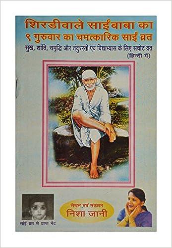 Buy Sirdi Wala Sai Baba Ka 9 Guruvar Ka Chamatkari Sai Vrat