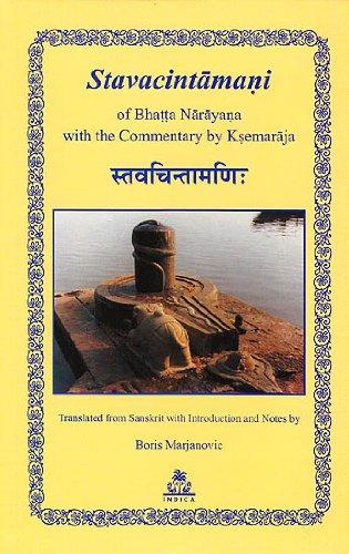 Stavacintamani: Of Bhatta Narayana with the Commentary by Ksemaraja