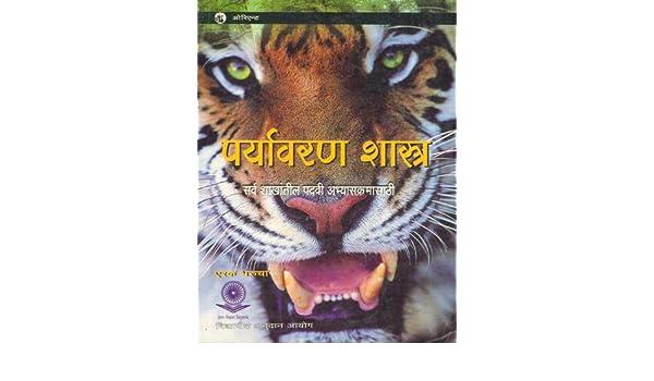 Paryavaran Shastra ( Marathi) : Translation Of Textbook Of