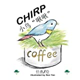 Chirp (in Chinese) by Shirley Whitney (2013-08-16)