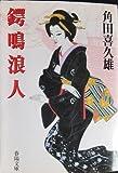 鍔鳴浪人 (春陽文庫)
