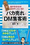 「バカ売れDM集客術」豊田 昭