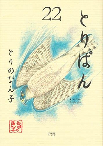 とりぱん(22) (ワイドKC モーニング)