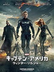 キャプテン・アメリカ/ウィンター・ソルジャー
